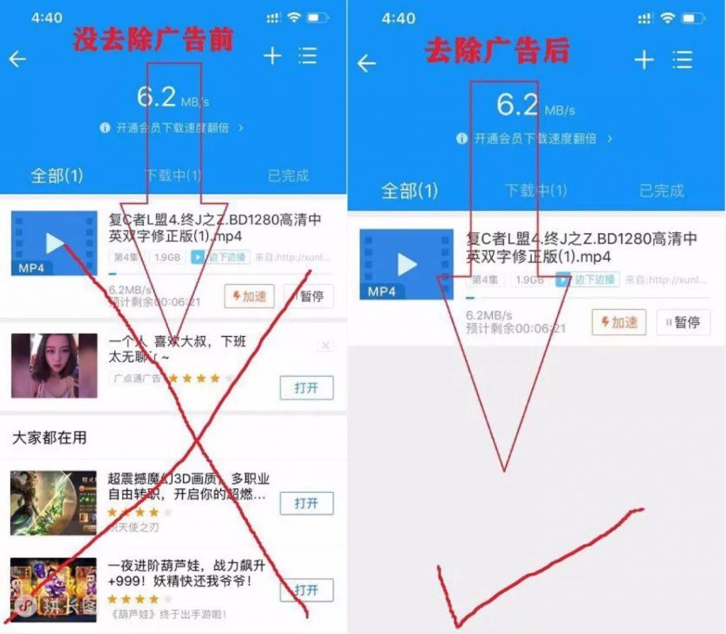 安卓+iOS迅雷破解版!去除广告、不限速下载!-i3综合社区