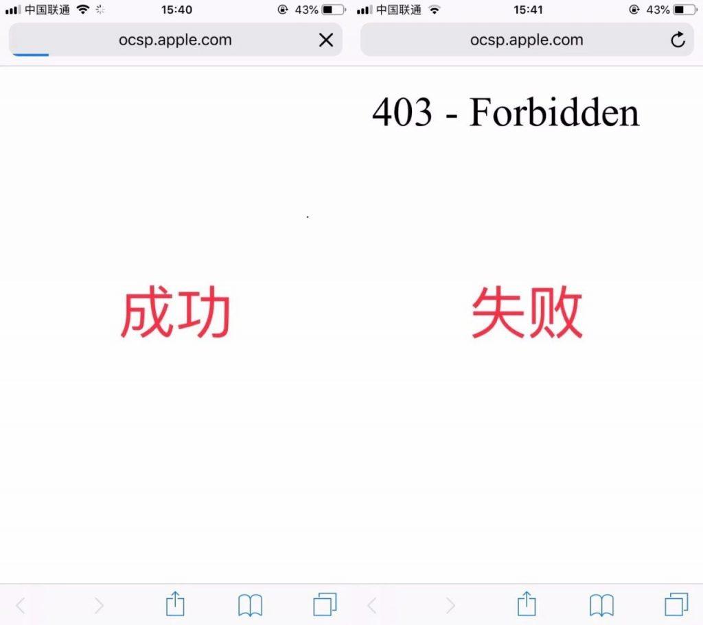 iOS重磅福利!无视已掉证书安装破解版App!-i3综合社区