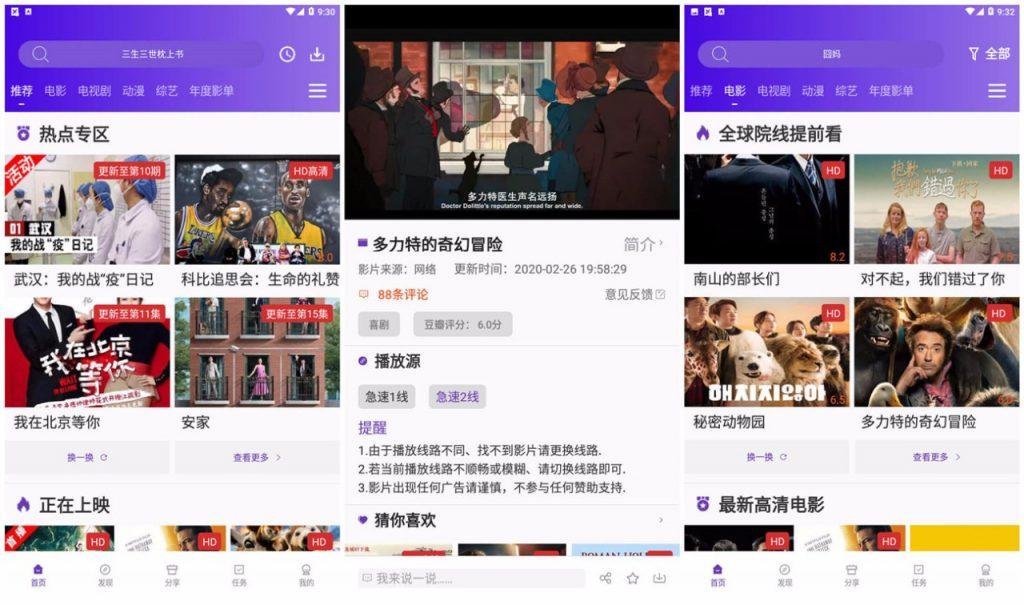 冬瓜影视,影视天堂,58影视,果汁追剧,推出了TV版,支持全平台!-i3综合社区