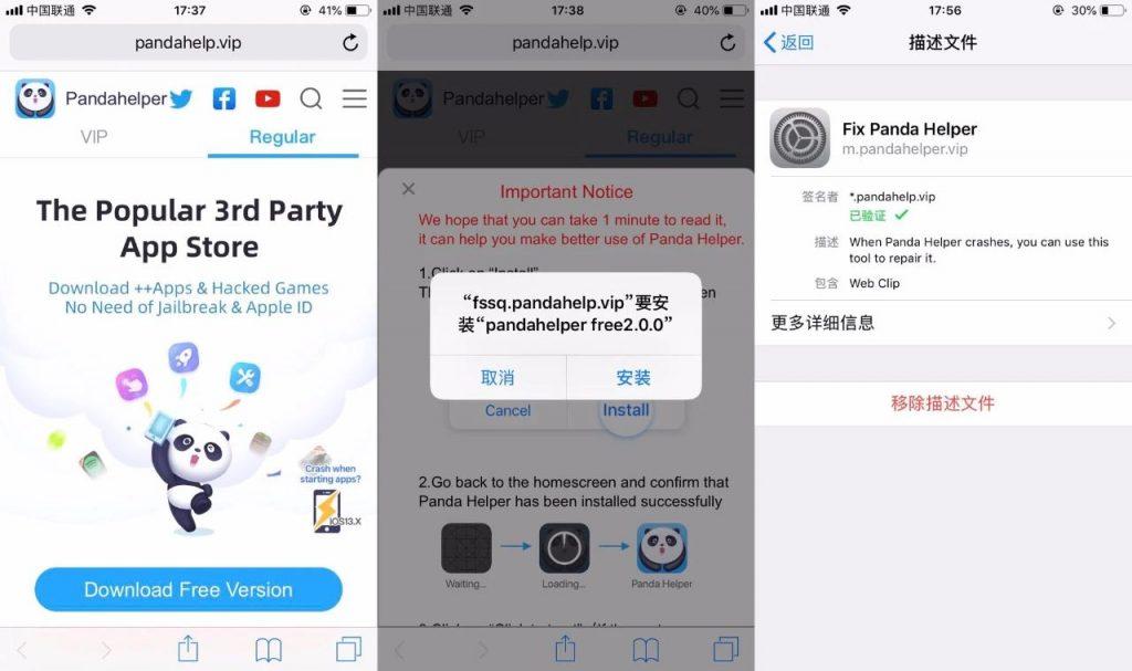Panda Helper熊猫助手,一款iOS、安卓破解应用商店!-i3综合社区