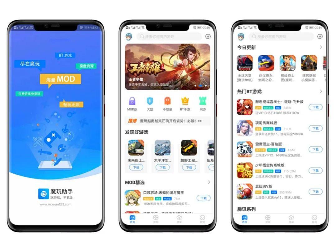 魔玩助手App,未满18勿进!防止沉迷,学业为重!-i3综合社区