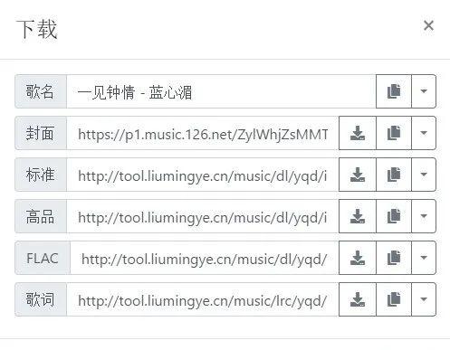 MyFreeMP3,12大音乐平台vip资源免费下载,支持iOS安卓Windows!-i3综合社区