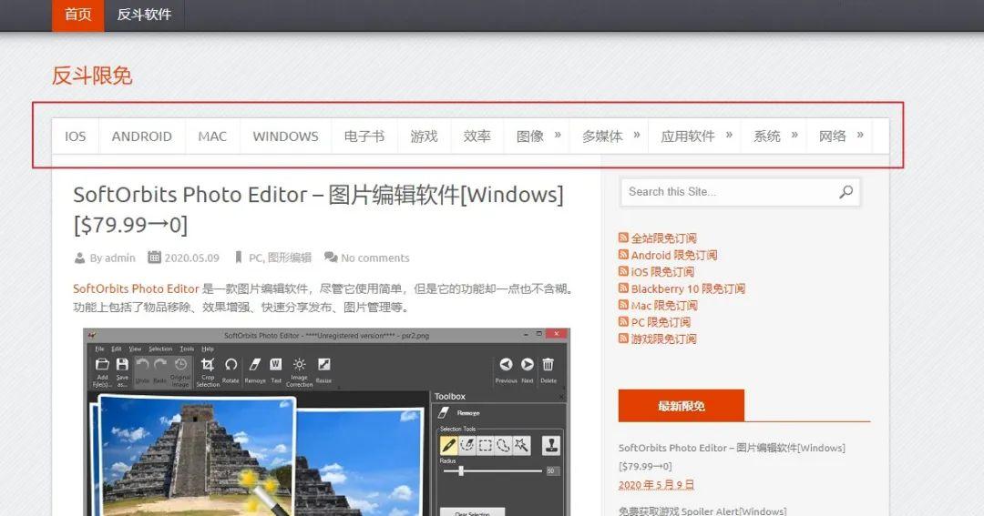 反斗限免,还在用盗版软件?有了这个网站天天用正版!-i3综合社区