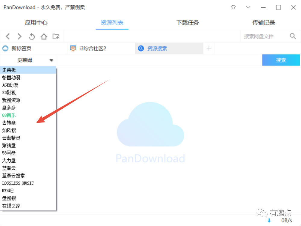 PanDownload复活、万磁搜、域·下载器,趁还没被封,赶紧下载!-i3综合社区