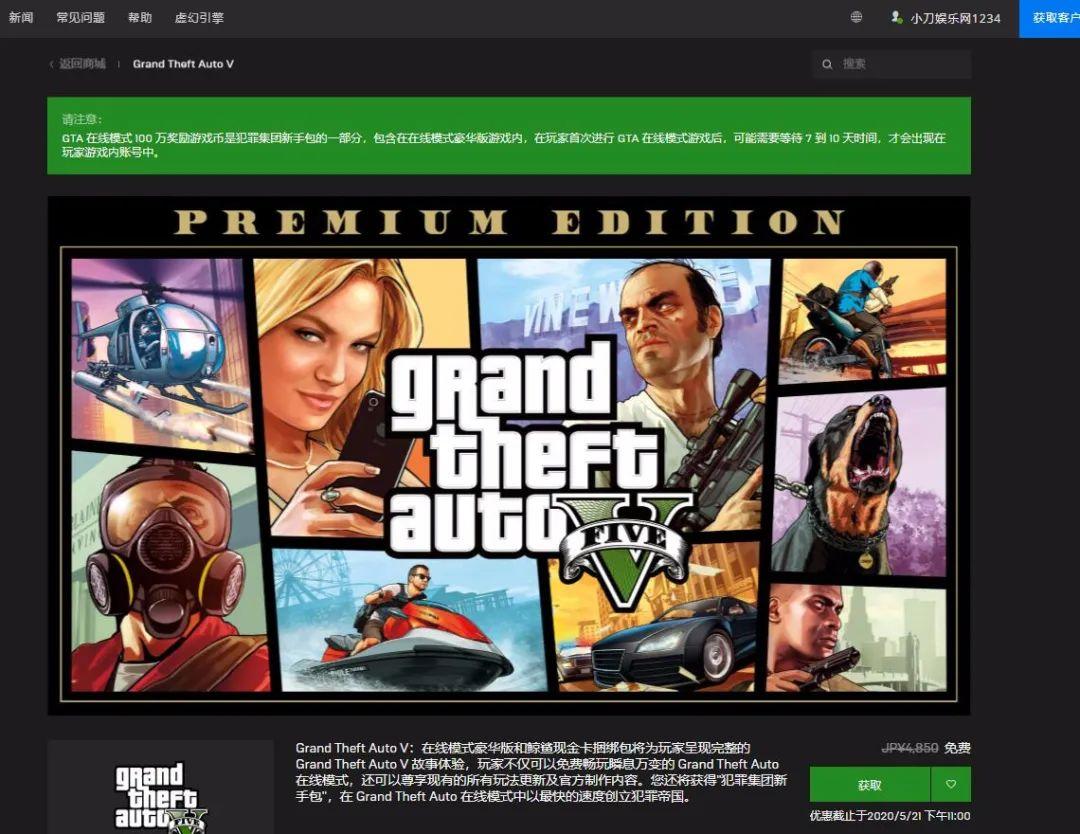 Epic限时免费领取《GTA5》正版,官方警告!未满18勿进??-i3综合社区