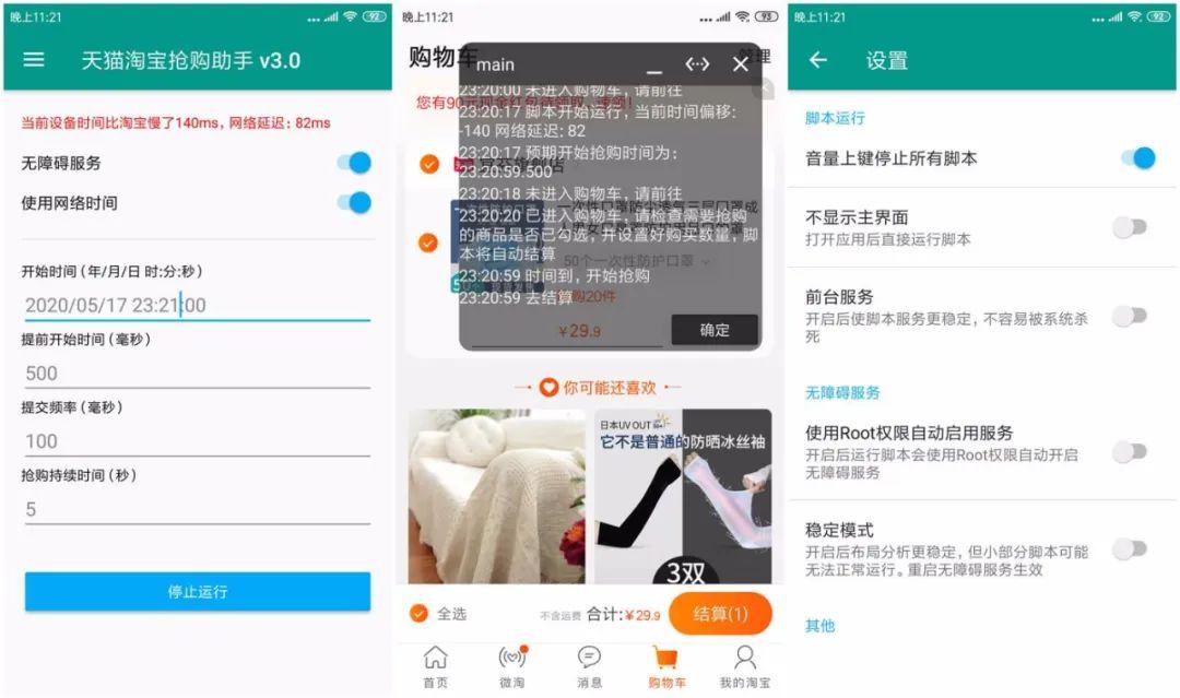 精选11款App,已解锁永久VIP,iOS、安卓都有哦!-i3综合社区