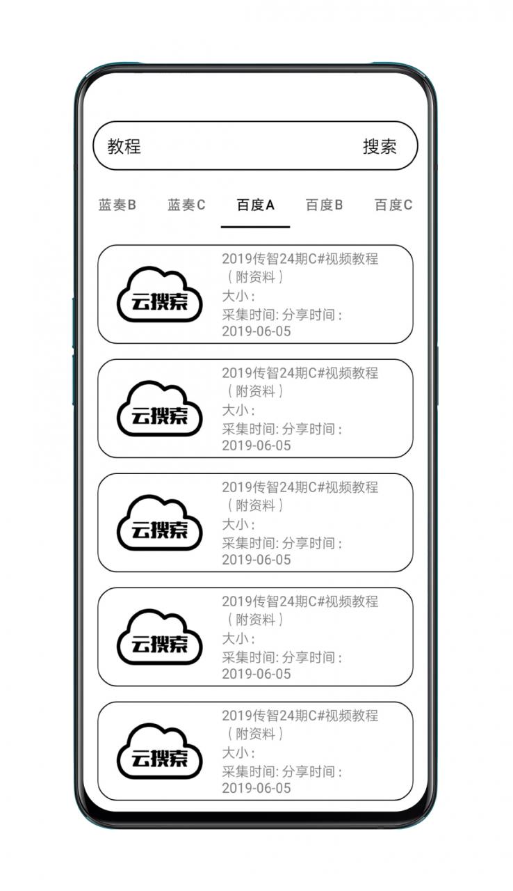 云搜索App,聚合搜索神器!想要什么都可以找到!-i3综合社区