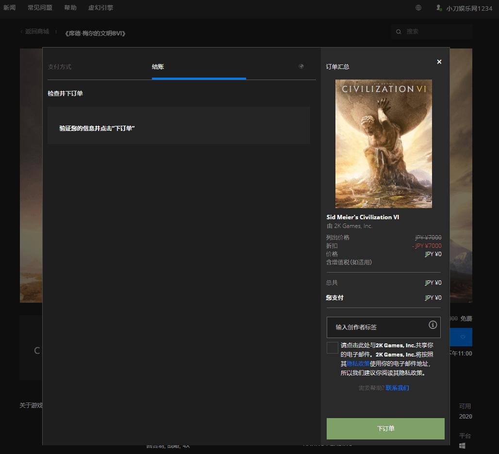 价值199元史诗级巨作《文明6》限时免费!可以不玩,但不可以没有!-i3综合社区