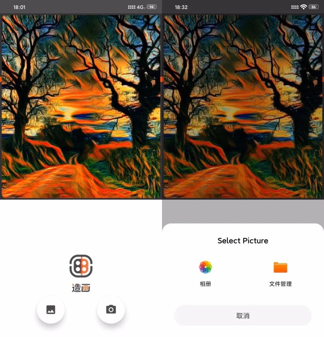 造画App,AI照片一键美化工具,人人都是艺术家!-i3综合社区