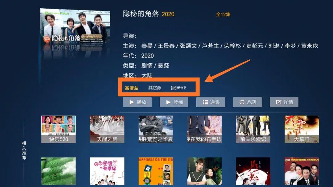 293影院盒子App,解锁永久VIP授权,真1080P、4K影视资源!-i3综合社区