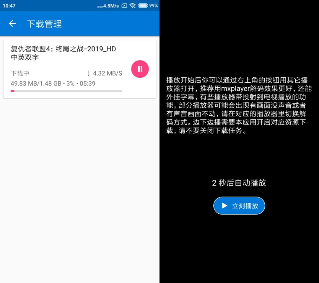 磁力播App,一款磁力解析播放下载工具,已去除全部广告!-i3综合社区