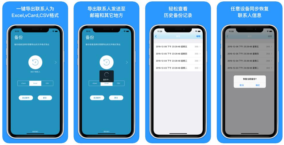 iOS限免应用,照片加密助手、通讯录备份和导出、步行路线、链接记录!-i3综合社区