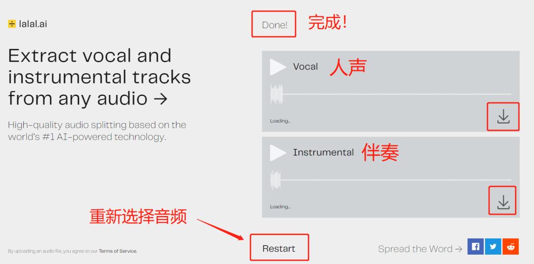 lalal.ai,智能AI音轨分离,可将音乐中的人声和伴奏自动分离!-大雷趣享