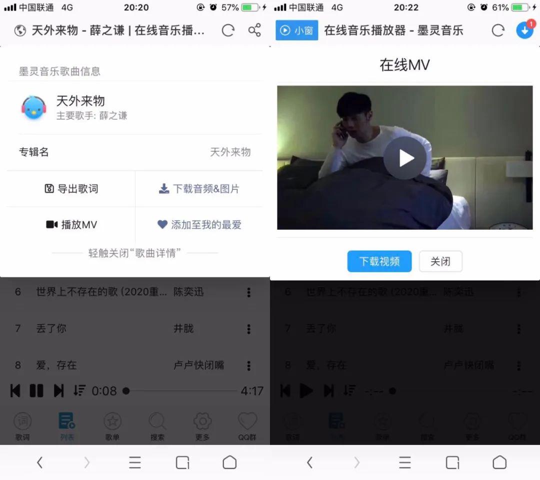 """墨灵音乐,类似于""""MyFreeMP3""""的音乐下载网站,功能无比强大!-i3综合社区"""