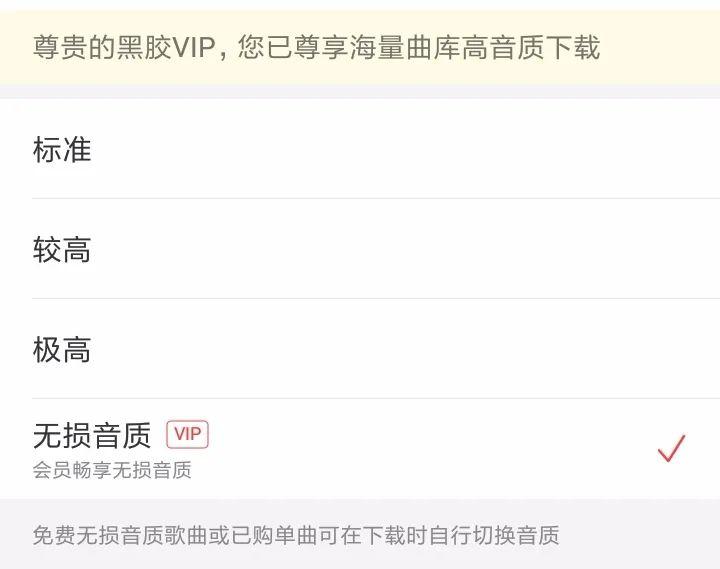 网易云音乐特别版,已解锁灰色版权音乐、黑胶VIP会员所有权限!-i3综合社区
