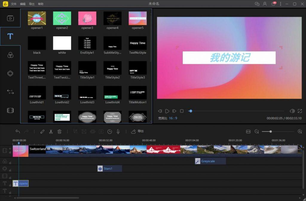 蜜蜂剪辑——简单好用的视频剪辑软件!-i3综合社区