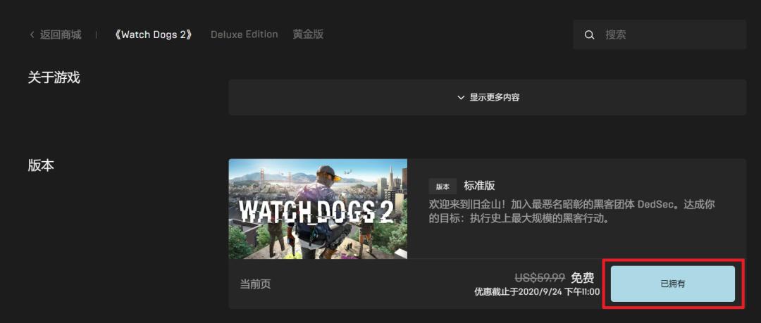 《看门狗 2》限时免费!价值 298 元,你确定不白嫖?-i3综合社区