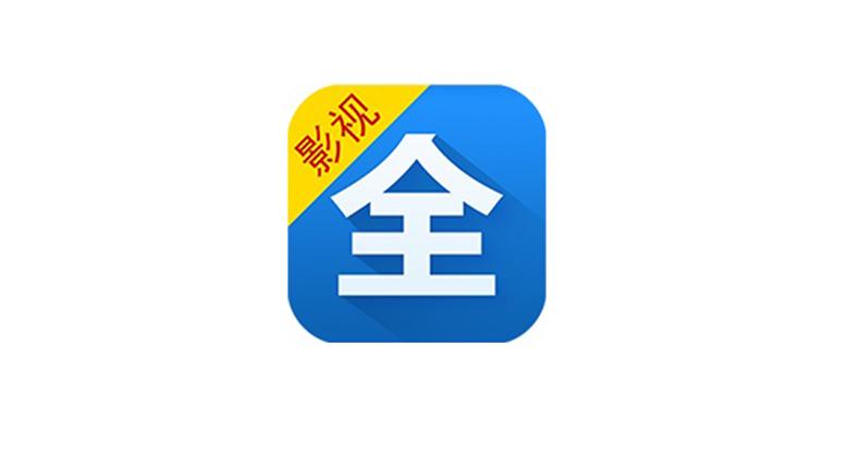 影视大全App,已上架AppStore,容易被封,赶紧下载!