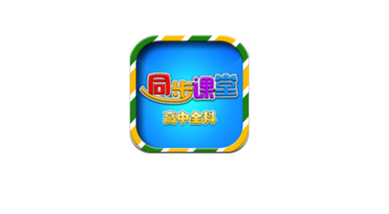 高中同步课堂App破解版,还要啥自行车?还要啥补习班?