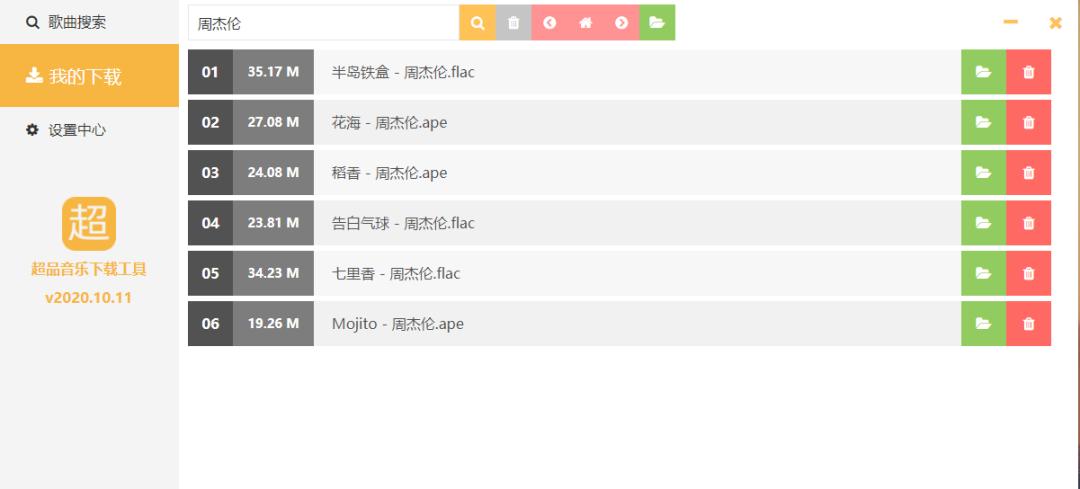 超品音乐下载工具、歌词适配App,白嫖:我错了,下次还敢!-i3综合社区