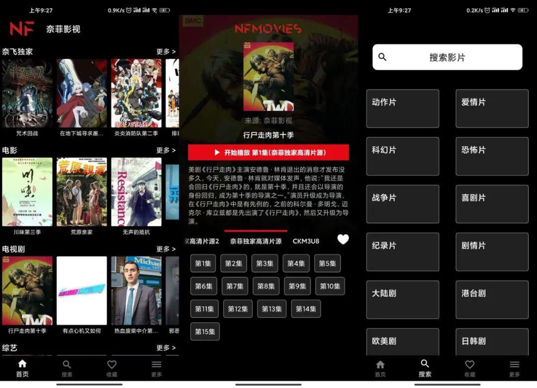 AGE动漫、奈菲影视App,未删减、禁播资源都有?再见了,B站!-i3综合社区
