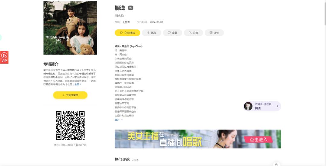 铜钟,整合了全网音乐资源,同时支持下载付费歌曲的神站!-i3综合社区