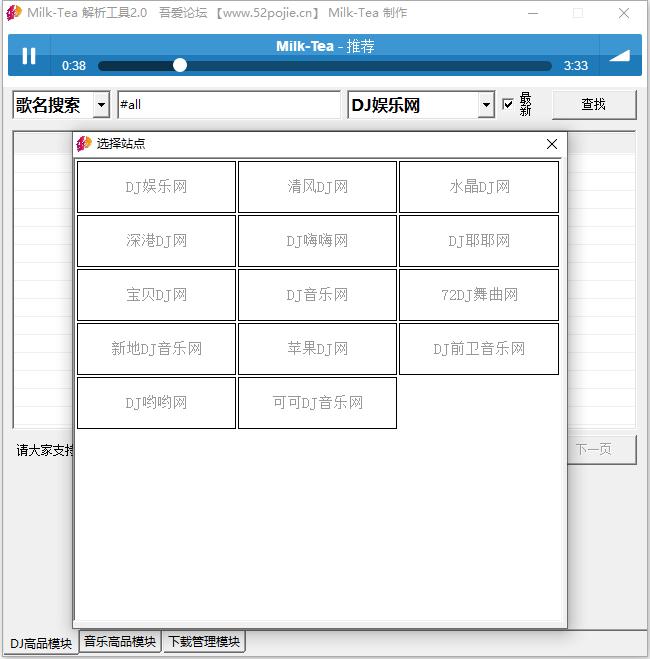 Milk-Tea解析工具,支持试听和下载全网VIP音乐、MV、DJ等音频资源!-i3综合社区