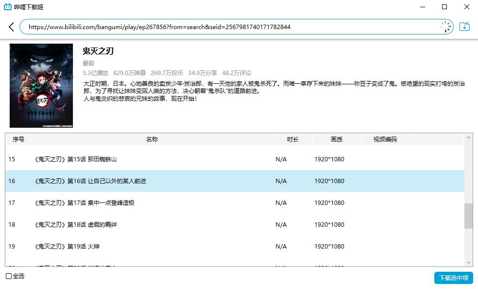 Bili下载姬(DownKyi),B站高清视频下载器,最高支持4k!