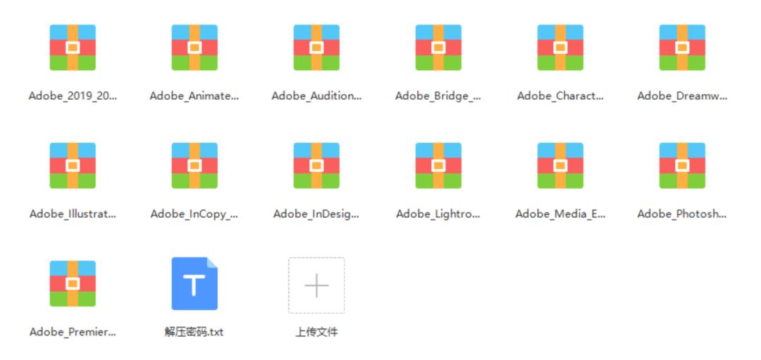 Adobe2021全家桶,内置终身激活码,超多黑科技简直逆天了!