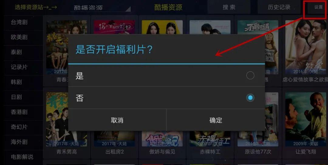 """爽看资源TV,这款盒子App内置""""福利开关"""",这谁受的了啊!-i3综合社区"""