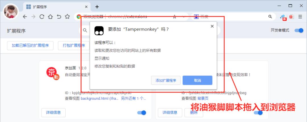 全网VIP解析油猴脚本插件,任何平台会员资源全部免费!-i3综合社区