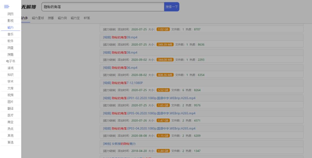 无解搜(Wujiesou.com),聚合搜索网站,可以搜索到一切资源!-i3综合社区