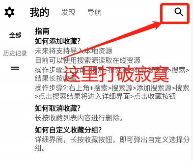 MyACG,一键解锁隐藏内容,内置了近百个资源搜索站点!-i3综合社区