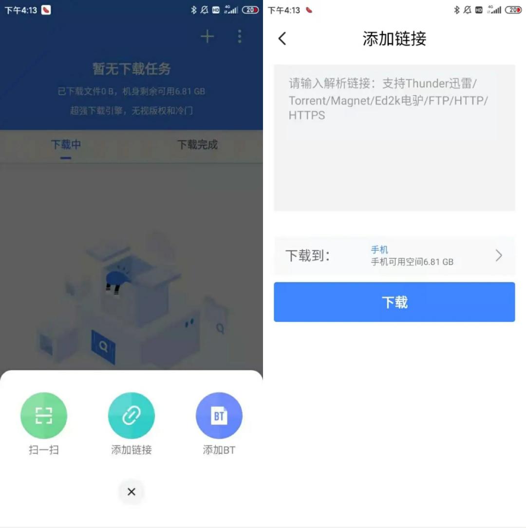 香肠下载App,超强下载引擎,无视版权和冷门资源!-i3综合社区