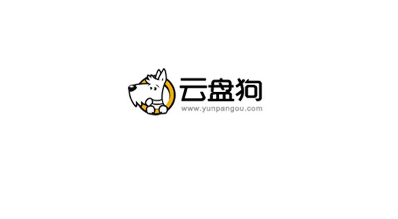 云盘狗 (yunpangou.com),一个高质量的百度网盘资源搜索站!