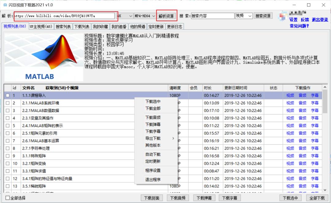 """闪豆视频下载器,不但能下载B站视频,还能下载""""大厂""""的视频!-i3综合社区"""