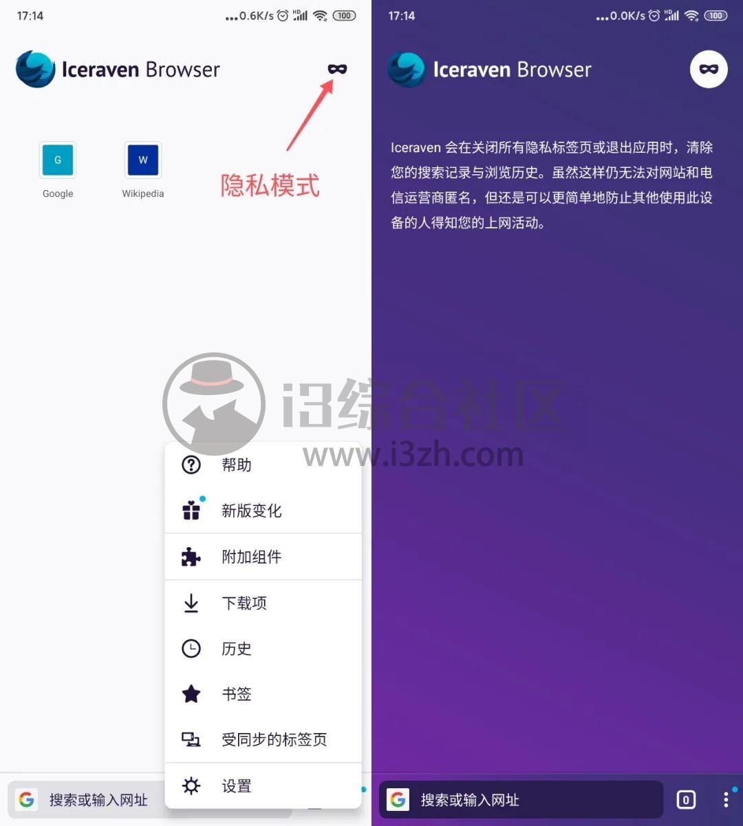 """Iceraven浏览器,无需""""番墙"""",安装Chrome商店扩展插件!-i3综合社区"""