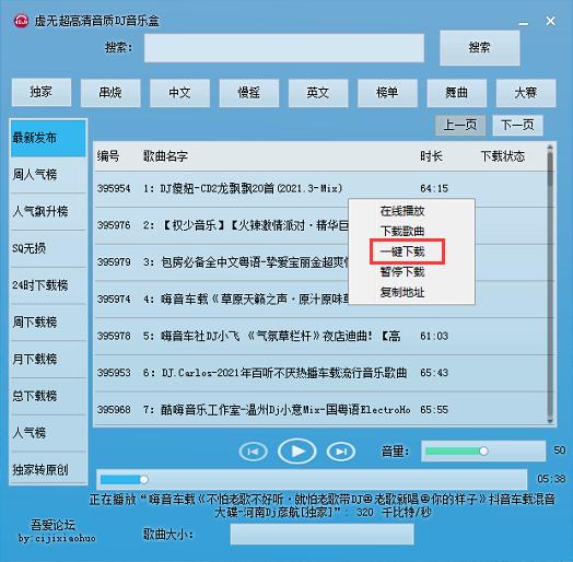 虚无DJ音乐盒,吾爱论坛热门软件,瞬间让爱车音质炸裂!-i3综合社区