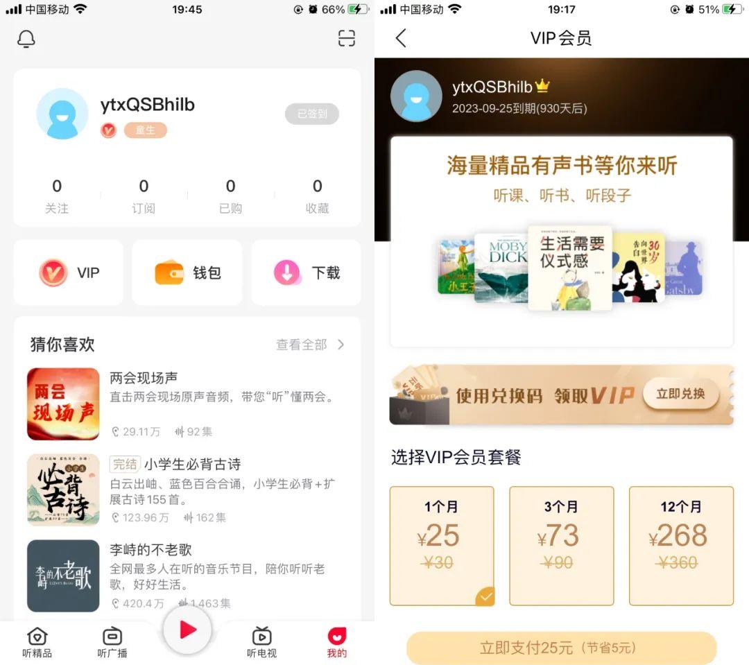 云听App官方活动!免费白嫖930天VIP会员,速度领取!-i3综合社区