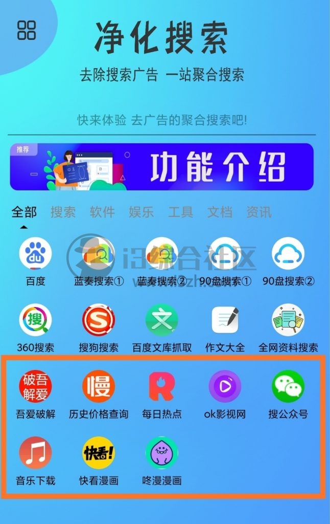 净化搜索App,纯净资源搜索器,告别搜索广告和弹窗的困扰!-i3综合社区