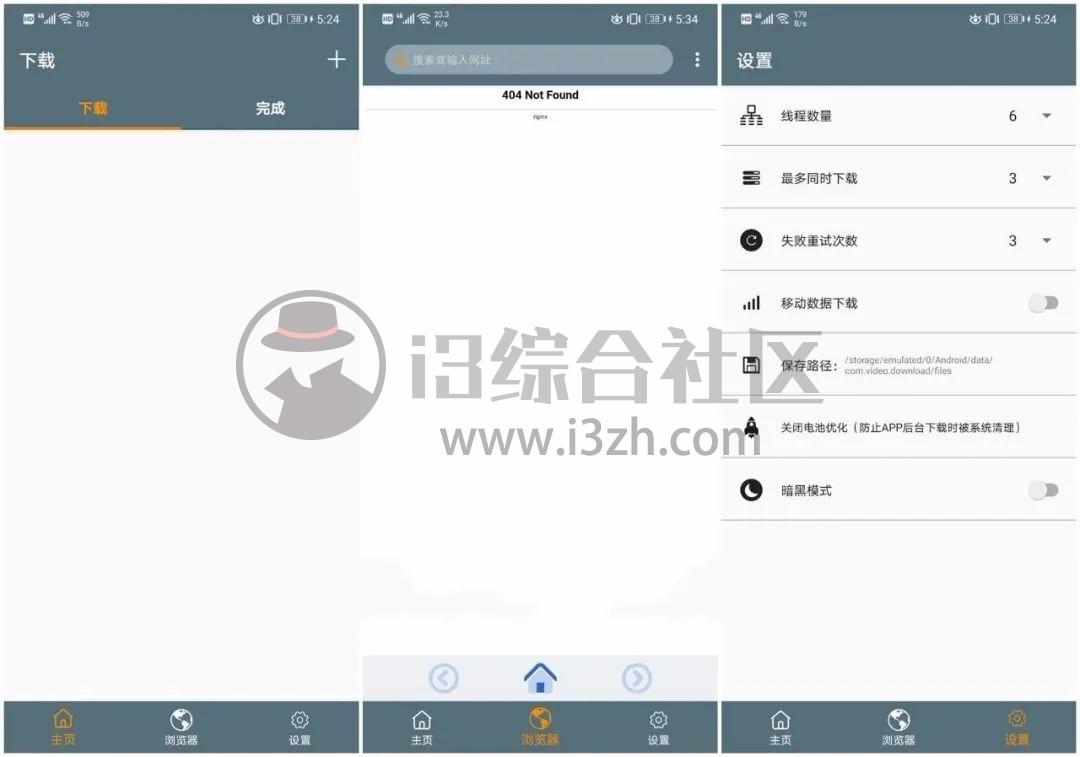袋鼠下载、视频下载器App,嗅探视频、图片、音频等资源!-i3综合社区