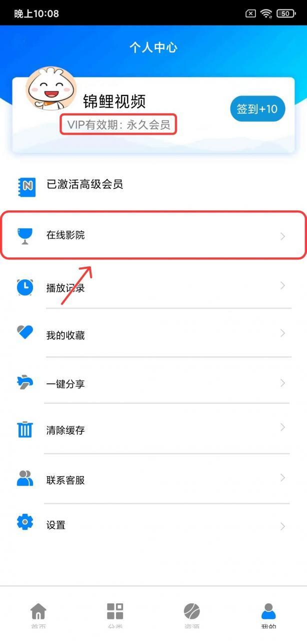 """锦鲤视频v3.1破解版,替代""""蓝莓、柠檬"""",解锁""""在线影院""""!-i3综合社区"""