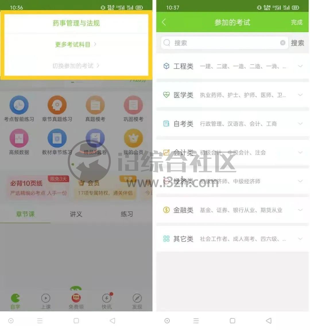 万题库v5.2.3.1破解版,解锁全部付费特权,价值2195元/年!-i3综合社区