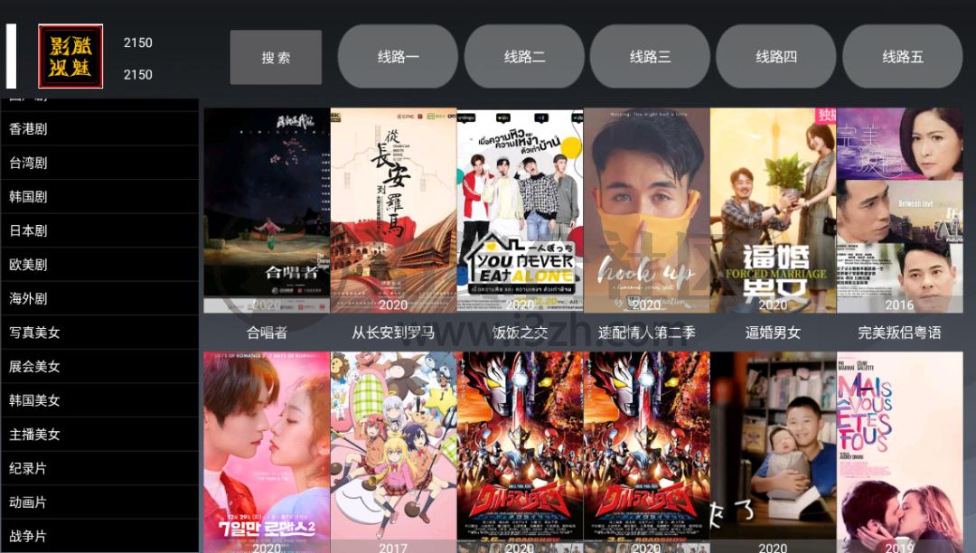 """酷魅影视TV_v1.2.0,解析类、无广告盒子App,内置""""云搜索""""!-i3综合社区"""