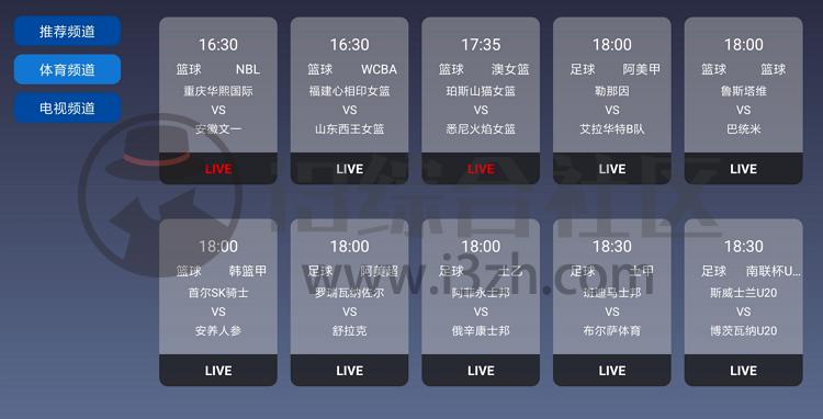 九亿TV v1.2.1,这款盒子应用又更新了,而且功能越来越强!-i3综合社区