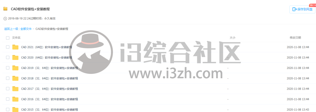 UPanSo,全网最靠谱的一个盘搜网站,进我收藏夹吃灰吧!-i3综合社区