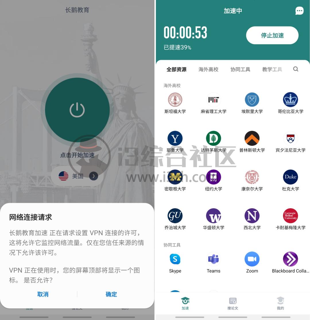长鹅教育加速App,8条线路畅游国外资源,腾讯这次真良心!-i3综合社区