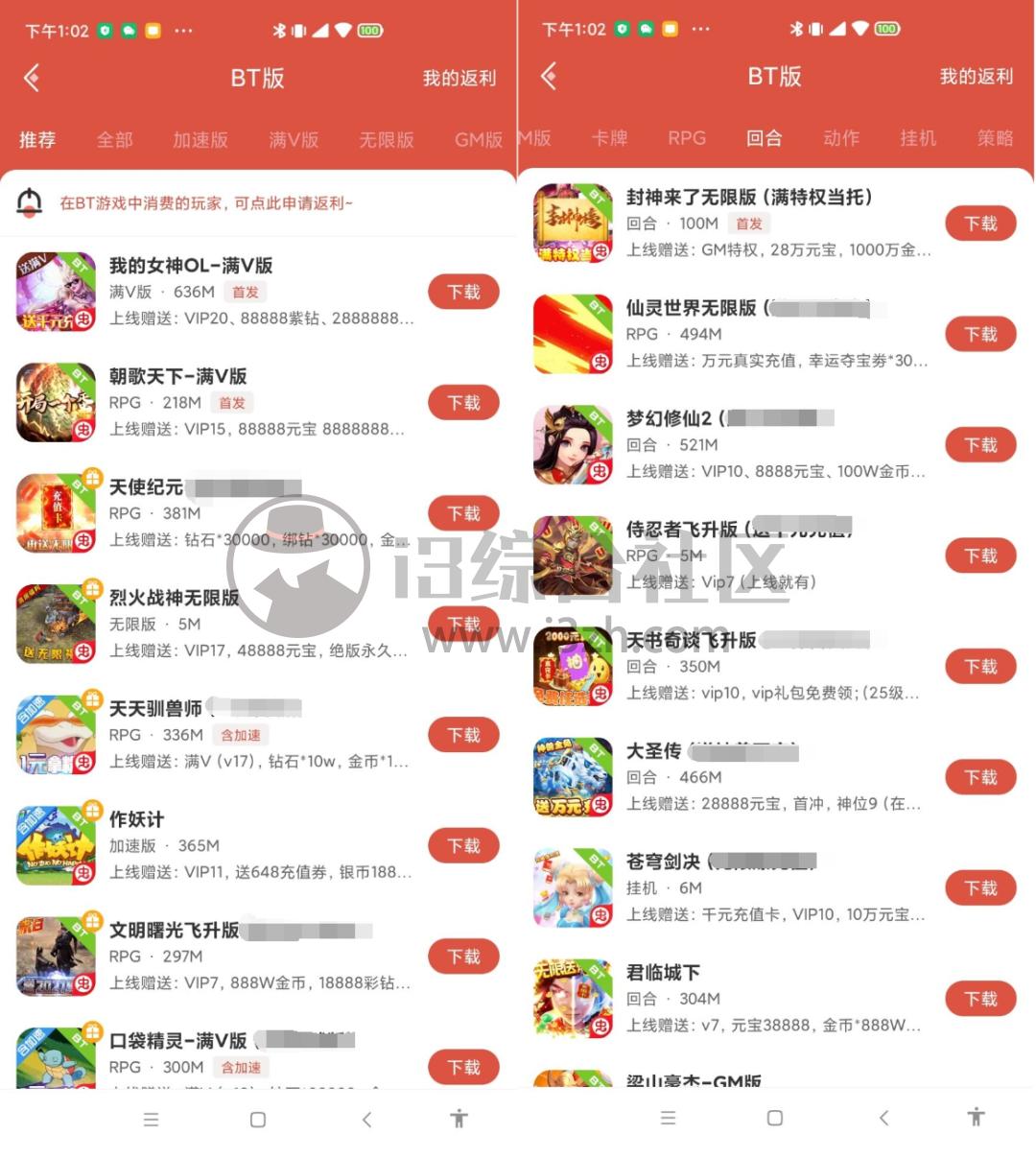 虫虫助手App,海量破解游戏,氪金或不氪金都可让你尽兴!-i3综合社区