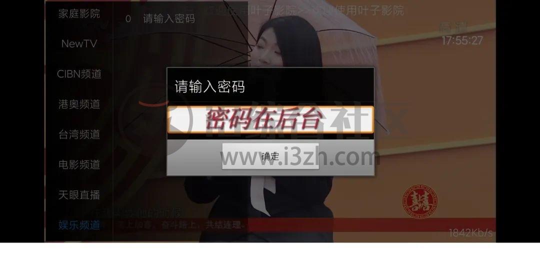"""叶子影院v3.03,内置""""隐藏频道""""的TV盒子,趁热乎速度食用!-i3综合社区"""