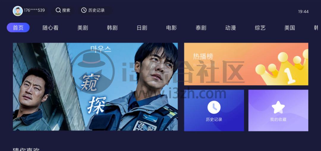 爱美剧TV,来款电视软件对付一下假期,再也不用VIP!-i3综合社区